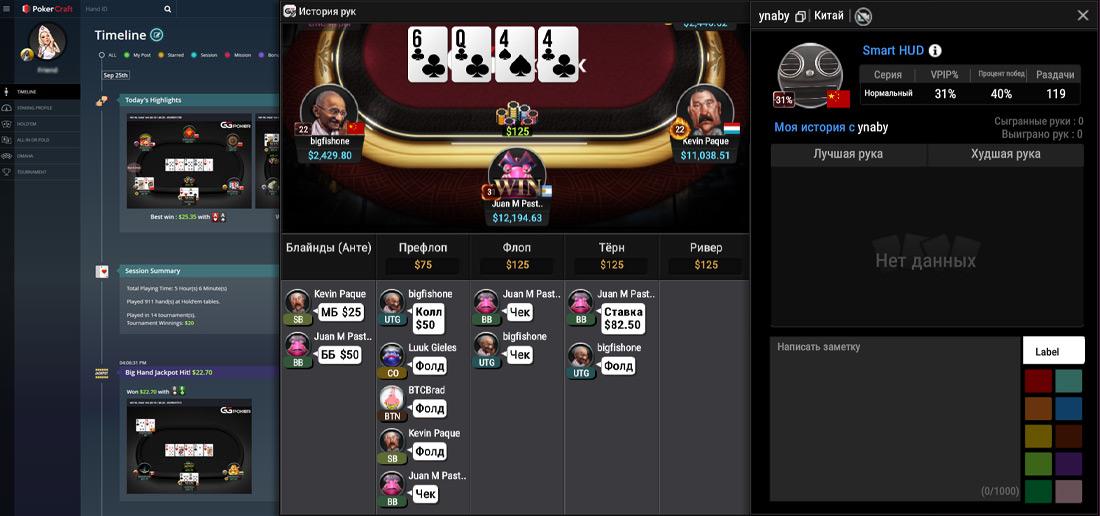 Функционал клиента для игры в покер рума GGпокерок.