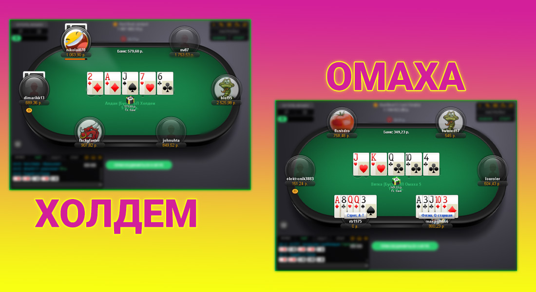 Холдем и Омаха - самые популярные виды покера.