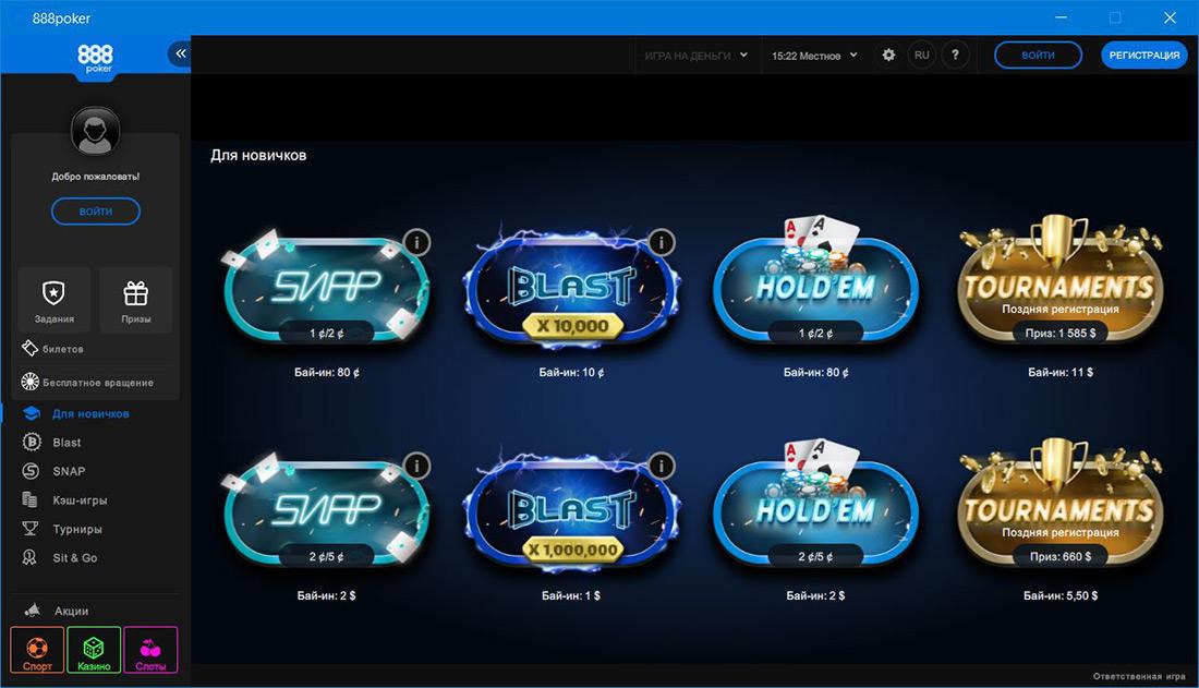 Клиент 888покер для игры в покер на компьтере.