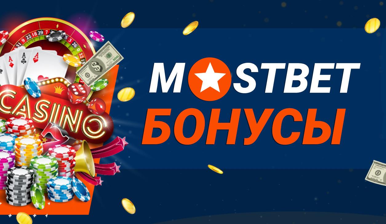 Бонусы казино Mostbet.